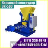 Кормэкструдер ЭК-500