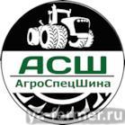 Сельскохозяйственные и индустриальные шины
