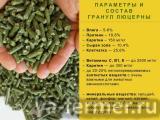 Как правильно кормить гранулированной люцерной