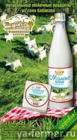 Козье молоко и другая продукция из козьего молока