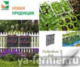 Вертикальная грядка «Агротекс» для сити-фермеров и дачников