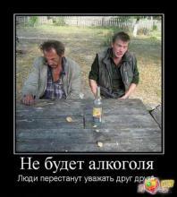 Деревенские работники с алкоголем.