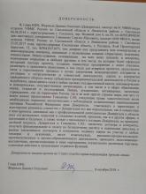 doverennost_ot_kfh_zhirikov_daniil_olegovich.jpg