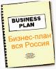 biznes-plan.jpg