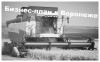biznes-planirovanie_v_voronezhe.jpg