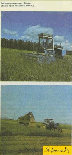 Косилка-плющилка и уборка трав косилкой КИР-1,5