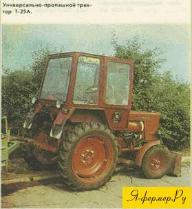 универсально-пропашной трактор Т-25А