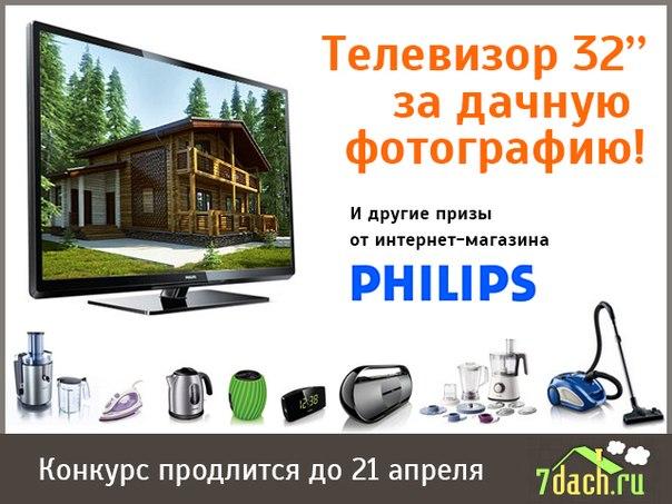 Как получить телевизор за дачную фотографию?
