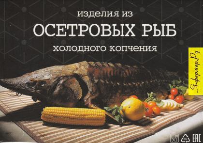 Изделия из осетровых рыб копченые и вяленные
