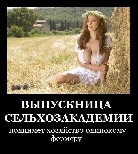Выпускница сельхозакадемии поднимет хозяйство одинокому фермеру.